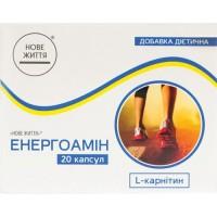 Энергоамин (для восполнения дефицита аминокислот)