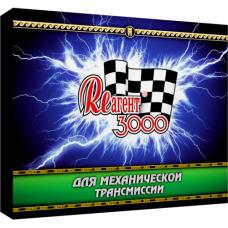 Реагент 3000 для механической трансмиссии, МКПП, редукторов, раздаточной коробки
