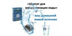Шунгит для минерализации воды - ваш домашний живой источник