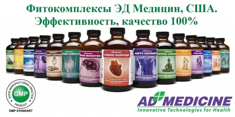 Коллоидные фитоформулы ЭД Медицин (AD Medicine, США)