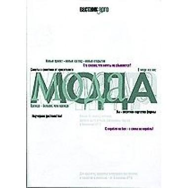 Вестник АРГО МОДА  (код  9029) описание, отзывы