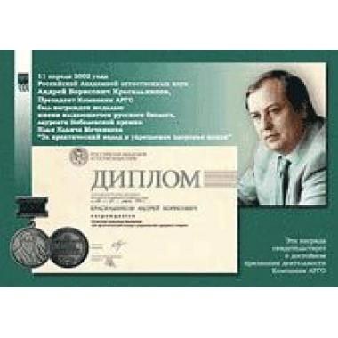 Диплом и медаль им. Мечникова (код  9039) описание, отзывы