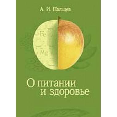 Кн. А.И.Пальцев Вопросы питания (2 изд.) [код  9058] описание, отзывы