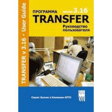 Бр. Программа Transfer (код  9067) описание, отзывы