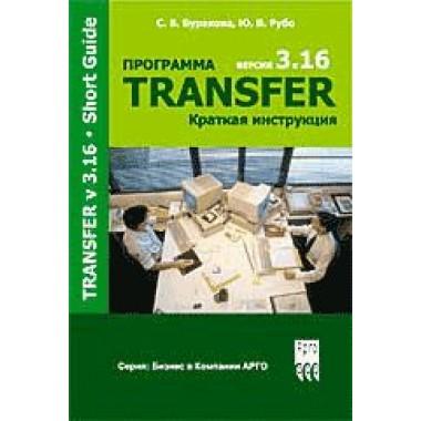 Бр. Программа Transfer-2 (краткая инструкция) [код  9070] описание, отзывы