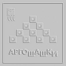 АРГОшашки (код  9074)