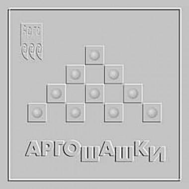 АРГОшашки (код  9074) описание, отзывы
