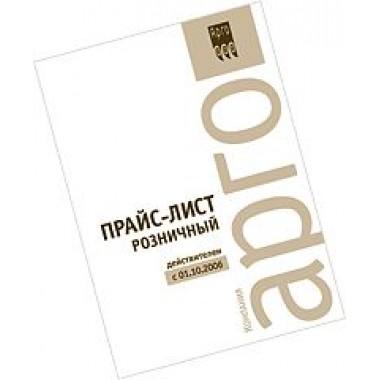 Прайс-лист компании АРГО (код  9091) описание, отзывы