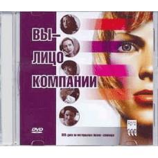 DVD Вы - лицо Компании (код  9092)