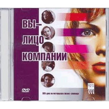 DVD Вы - лицо Компании (код  9092) описание, отзывы