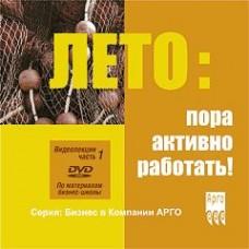 DVD Лето - пора активной работы ч.1 (код  9104)