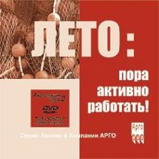 DVD Лето - пора активной работы ч.2 (код  9105)