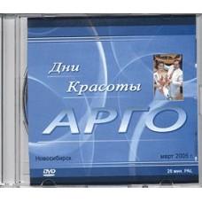 DVD Дни красоты (код  9108)