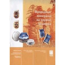 Бр. Природные минералы (код  9111)