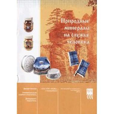 Бр. Природные минералы (код  9111) описание, отзывы
