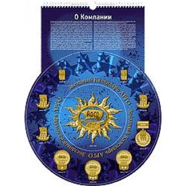 Звездный календарь АРГО (код 9121) описание, отзывы