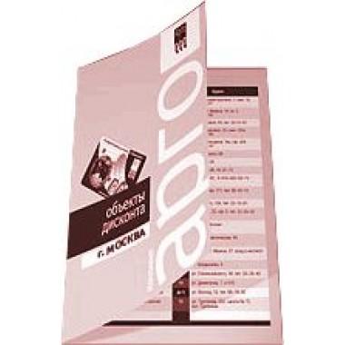 Список ОД Москва  (код  9128) описание, отзывы
