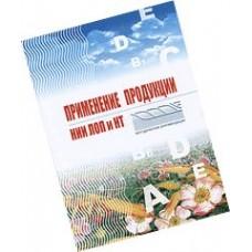 Бр. Применение продукции НИИ ЛОП и НТ (код  9160)