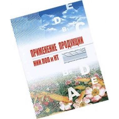 Бр. Применение продукции НИИ ЛОП и НТ (код  9160) описание, отзывы