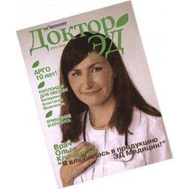 Журнал Доктор ЭД лето 2006  (код  9186) описание, отзывы