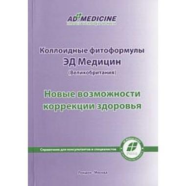 Справочник AD Medicine (б) [код  9187] описание, отзывы
