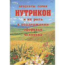 Кн. Нутрикон  (код  9189)