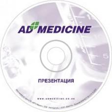 CD-презентация AD Medicine (код  9197)