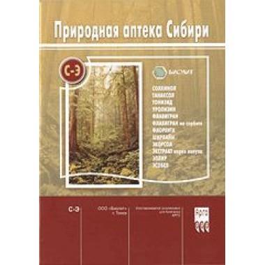 Бр. Природная аптека Сибири, С-Э  (код  9202) описание, отзывы