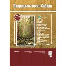 Бр. Природная Аптека Сибири (дополнение)  [код  9220]