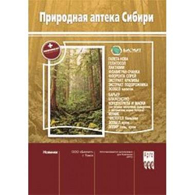 Бр. Природная Аптека Сибири (дополнение)  [код  9220] описание, отзывы