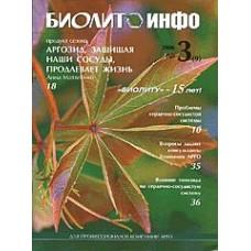 БИОЛИТ-ИНФО 2006 №3 (9)  [код  9235]