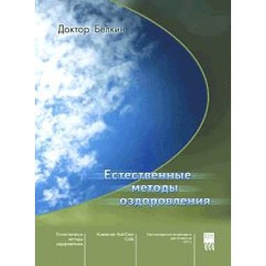 Сборник доктора Белкина (код  9288) описание, отзывы