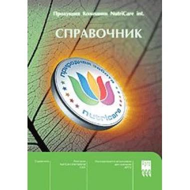 Справочник NUTRICARE (код  9293) описание, отзывы