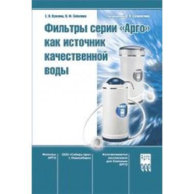 Бр. Фильтры серии АРГО (код  9332) описание, отзывы