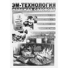 Газета ЭМ-технология (код  9363)