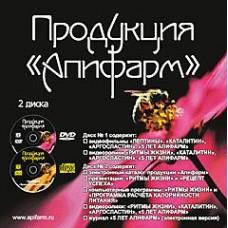 CD Продукция Апифарм (2ч.) [код  9375]