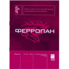 Бр. Ферропан (код  9450)