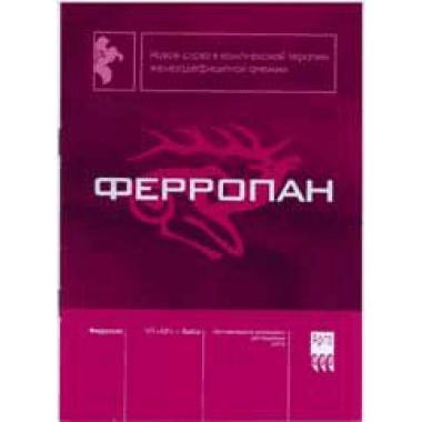 Бр. Ферропан (код  9450) описание, отзывы