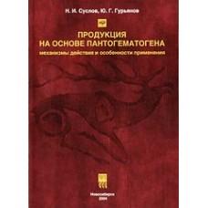 Кн. Продукция с пантогематогеном (код  9458)