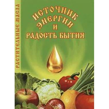 Бр. Салатные масла (код  9496) описание, отзывы