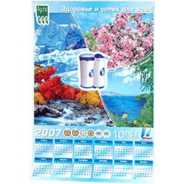 Календарь Фильтр АРГО (код  9513) описание, отзывы