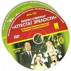 DVD 10 лет. Аттестат зрелости (2 ч.) [код 9531]