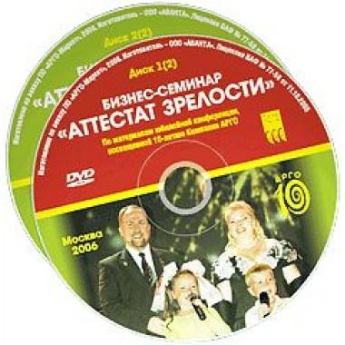 DVD 10 лет. Аттестат зрелости (2 ч.) [код 9531]  описание, отзывы