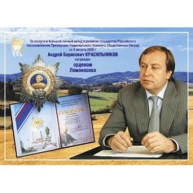 Диплом Орден Ломоносова (код  9532) описание, отзывы
