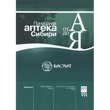 Сборник Природная Аптека  (код  9545) описание, отзывы