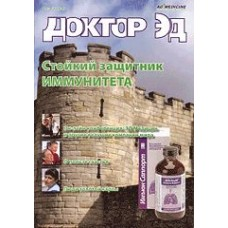Журнал Доктор ЭД весна 2007  (код  9602)