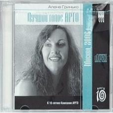 CD 10 лет. Лучший голос АРГО А.Гринько (код 9604)