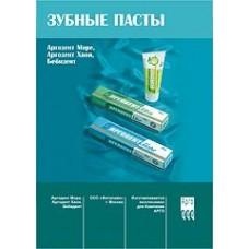Бр. Зубные пасты Фитолайн (код  9626)