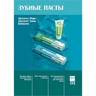 Бр. Зубные пасты Фитолайн (код  9626) описание, отзывы