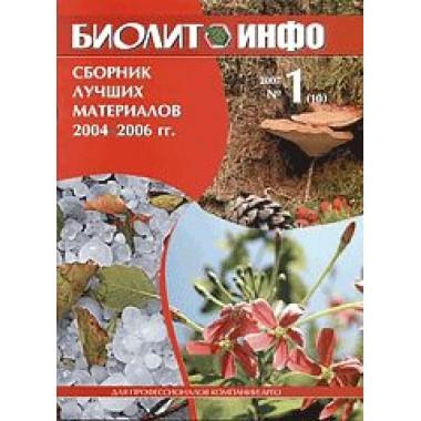 БИОЛИТ-ИНФО 2007 (10)  [код  9628] описание, отзывы